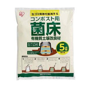 コンポスト用菌床 KK-5L 【5L】[コンポスト用/発酵促進/生ゴミ/堆肥/馬ふん/稲わら/麦わら][cpir]