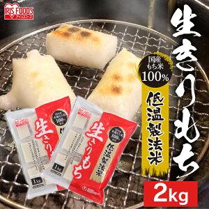 【2個セット】低温製法米の生きりもち(シングルパック) 1kg切り餅 餅 個包装 モチ もち きりもち 正月 アイリスフーズ 【D】[cpir]