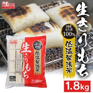 低温製法米の生きりもち(シングルパック) 1.8kg アイリスフーズ切り餅 個包装 餅 切餅 もち モチ 年末年始 年越し 正月[cpir]