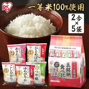 生鮮米 2合5銘柄食べ比べセット(2合×5袋)お米 食べ比べ 米 食べくらべ ゆめぴりか ひとめぼれ こしひかり つや姫 あきたこまち 小分け 2合 アイリスオーヤマ[cpir] irispoint