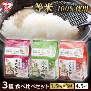 【令和2年産】≪お試しセット≫生鮮米 3種食べ比べセット 4.5kg(1.5kg×3銘柄)生鮮米 一等米 食べくらべ ゆめぴりか こしひかり つや姫 新鮮小袋 2合パック 小分け 一人暮らし 新生活 アイリスオ