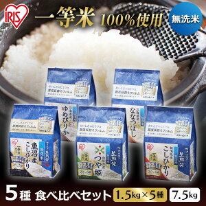無洗米 5種食べ比べセット 7.5kg(1.5kg×5銘柄) ゆめぴりか こしひかり つや姫 ななつぼし 送料無料 生鮮米 無洗米 無洗米 一等米 米 白米 食べくらべ 新鮮小袋 2合パック 小分け 一人暮らし 新生