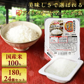 低温製法米のおいしいごはん 国産米100%180g×24 国産 低温製法 米 ごはん パックご飯 パック レトルト レンチン ご飯 備蓄 アウトドア アイリスフーズ