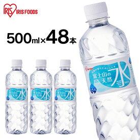 水 ミネラルウォーター 天然水 富士山の天然水500ml×48本 富士山の天然水500ml 富士山の天然水 500ml 天然水500ml 富士山 48本 ケース 自然 みず ウォーター アイリスフーズ アイリスオーヤマ【代引き不可】