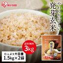 【2袋セット】玄米 無洗米 国産 発芽玄米 1.5kg×2袋 3kg 玄米 食物繊維 GABA ギャバ 米 おこめ ごはん はつがげんま…