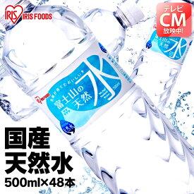 水 500ml 送料無料 ミネラルウォーター 天然水 富士山の天然水500ml×48本 富士山の天然水500ml 天然水500ml 富士山 48本 ケース 自然 アイリスフーズ アイリスオーヤマ【代引き不可】