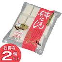 切り餅 1kg*2個セット 送料無料 純にほん2kg国内産水稲もち米使用(シングルパック) 送料無料 切り餅 きりもち きり…