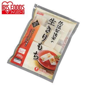 低温製法米の生きりもち シングルパック 400g アイリスフーズ切餅 切り餅 餅 個包装 生きりもち モチ もち きりもち 角餅[cpir]