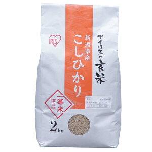 玄米 新潟県産 こしひかり 2kgコシヒカリ 玄米 一等米100% アイリスオーヤマ[cpir]