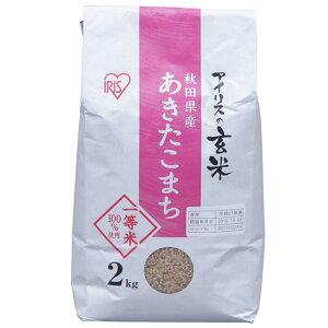 玄米 秋田県産 あきたこまち 2kgあきたこまち 玄米 一等米100% アイリスオーヤマ[cpir]