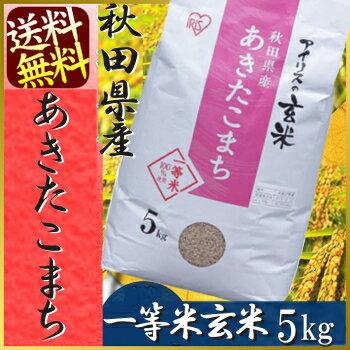 【玄米 5kg】 秋田県産 あきたこまち 5kg 29年産 送料無料 一等米100% 食べ切りサイズ 一人暮らし アキタコマチ 玄米甘酒づくりにも! アイリスオーヤマ
