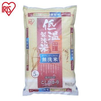 アイリスの低温製法米無洗米新潟県産こしひかり5kgアイリスオーヤマ