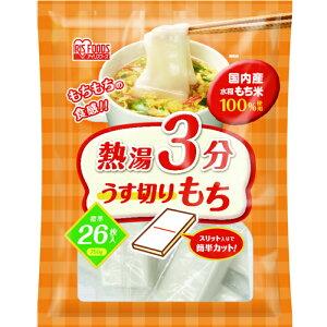 【6個セット】熱湯3分うす切りもち 750g(26枚入り)餅 個包装 薄切り モチ もち 切り餅 正月 年末年始 アイリスフーズ[cpir]