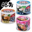 [レビュー&投稿報告でプレゼント]【48個セット】サバ缶 日本のさば 水煮 味噌煮 梅しそ 190g 送料無料 サバ缶 水煮 …