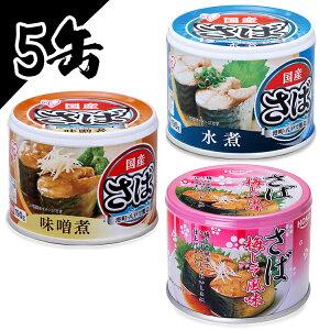 【5個セット】サバ缶 日本のさば 水煮 味噌煮 梅しそ 190gサバ缶 水煮 味噌煮 梅しそ さば缶 サバ さば 国産 缶詰 非常食 保存食 備蓄