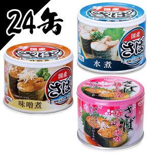【24個セット】サバ缶 日本のさば 水煮 味噌煮 梅しそ 190g 送料無料 サバ缶 水煮 味噌煮 梅しそ さば缶 サバ さば 国産 缶詰 非常食 保存食 備蓄