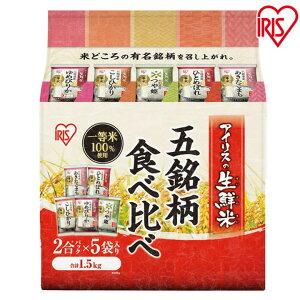 生鮮米 2合5銘柄食べ比べセット(2合×5袋)お米 食べ比べ 米 食べくらべ ゆめぴりか ひとめぼれ こしひかり つや姫 あきたこまち 小分け 2合 アイリスオーヤマ[cpir]