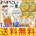 とうもろこしのひげ茶CT-1500C【アイリスオーヤマ】