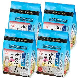 無洗米 北海道産ゆめぴりか 7.2kg (1.8kg×4個)生鮮米 無洗米 ゆめぴりか 米 お米 コメ 3合 小分け 小袋 ご飯 生鮮米 アイリスオーヤマ[cpir]