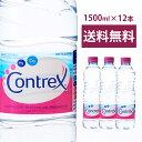 コントレックス 【Contrex】1500ml×12本入り 水 飲料水 お水 ドリンク 1.5l 12本 ペットボトル 硬水 【D】【RCP】