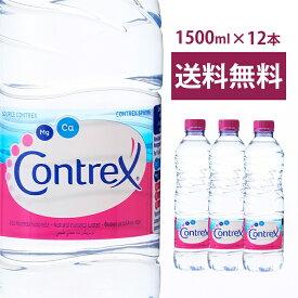 コントレックス 【Contrex】1500ml×12本入り 飲料水 お水 ドリンク 1.5L×12本入 フランス 海外名水 硬水 【D】【代引き不可】