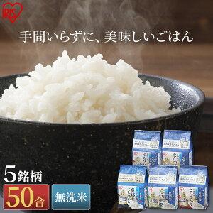 生鮮米 無洗米 5種食べ比べセット 7.5kg(1.5kg×5銘柄)無洗米 一等米 食べくらべ ゆめぴりか こしひかり つや姫 ななつぼし 新鮮小袋 2合パック 小分け 一人暮らし 新生活 アイリスオーヤマ【pup