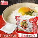 パックご飯 150g×40食パック 低温製法米のおいしいごはんごはん パック 150g パックご飯 レトルト ごはん パックごは…