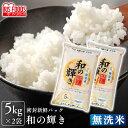 ブレンド米 和の輝き 無洗米 10kg(5kg×2)無洗米 10kg 米 お米 こめ コメ 白米 ブレンド米 ブレンド 精米 ごはん ご飯…