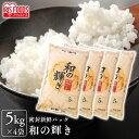 ブレンド米 和の輝き 5kg×4 20kgブレンド米 米 コメ 白米 ブレンド 精米 お米 アイリスフーズ アイリスオーヤマ 低温製法米