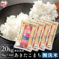 【20代女性】無洗米でおいしいごはん!子育て中の友人へ贈るおいしいお米ギフトは?