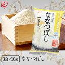 【令和元年産】ななつぼし 北海道産ななつぼし 4.5kg アイリスの生鮮米ななつぼし 米 お米 白米 コメ パック 小分け 3合 アイリスオーヤマ[cpir]
