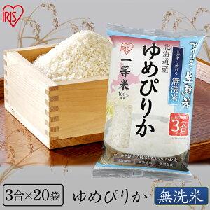 【令和元年産】無洗米 北海道産ゆめぴりか 9kg (4.5kg×2) アイリスの生鮮米無洗米 ゆめぴりか 米 9キロ ユメピリカ お米 白米 3合 小分け アイリスオーヤマ[cpir]