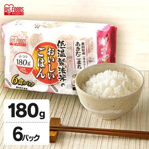 パックご飯 低温製法米のおいしいごはん あきたこまち 180g×6パック 角型ごはん パック 180g パックご飯  レトルト ごはん パックごはん レトルトご飯 ご飯 あきたこまち 一人暮らし 非常食 備
