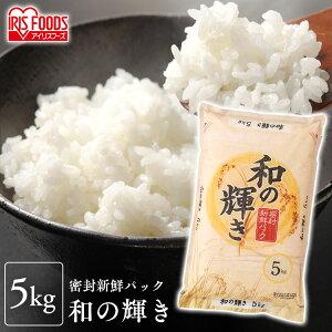 ブレンド米 和の輝き 5kg ブレンド 米 お米 コメ ご飯 白米 ブレンド米 5キロ ブレンド 精米 こめ アイリスフーズ アイリスオーヤマ 低温製法米