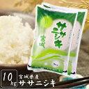 【令和元年産】ササニシキ 5kg×2送料無料 ササニシキ 10キロ 宮城県産 白米 お米 コメ ご飯 ささにしき 宮城のお米 …