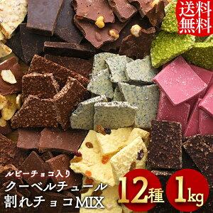 チョコレート 訳あり クーベルチュール割れチョコミックス 12種 1kg 6002送料無料 割れチョコ スイーツ 本格 クーベルチュール バンホーテン ルビーチョコ 12種類 1kg 【D】