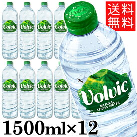 ボルヴィック Volvic 1.5L×12本入り 飲料水 ボルヴィック ボルビック ボルヴィッグ 並行輸入 水 1.5l ドリンク【D】【代引き不可】