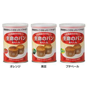 生命のパン オレンジ・黒豆・プチベール非常食 保存パン 保存食 5年保存 防災グッズ【D】
