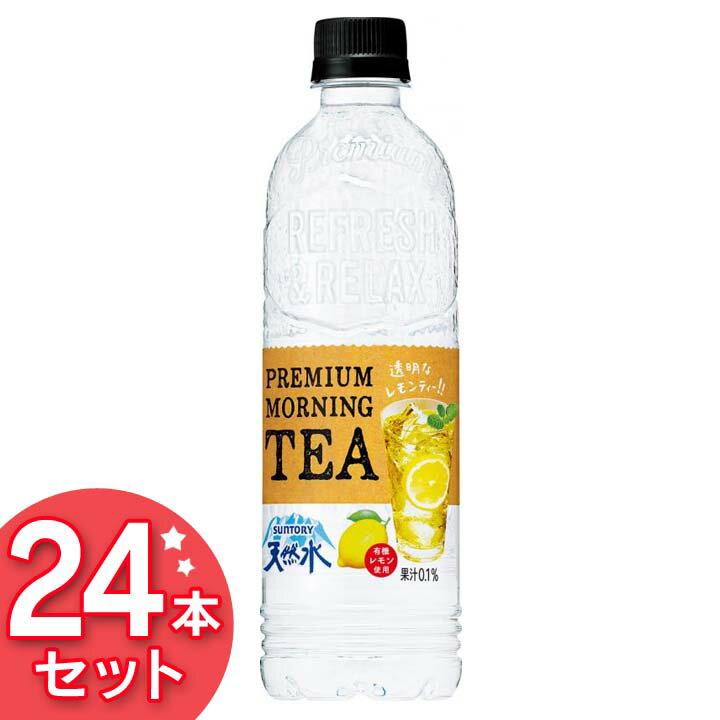 MORNING TEA レモン 550P×24本 MWT5Pレモンティー モーニングティー 紅茶 プレミアム 透明 1ケース 天然水 ソフトドリンク ジュース サントリー 【D】