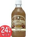 クラフトボス ラテ 500ml×24本 FBLP5コーヒー ボス クラフトコーヒー BOSS ペットボトル サントリー 【D】