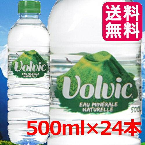 【送料無料】ボルヴィック【Volvic】 500mL×24本入り【D】(お水飲料水ボルヴィック ボルビック ボルヴィッグ 並行輸入 水 ドリンク海外名水)【RCP】