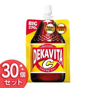 デカビタC ゼリー270g 30個 FDVJ6送料無料 ビタミン パウチ 飲料 suntory サントリー 【D】