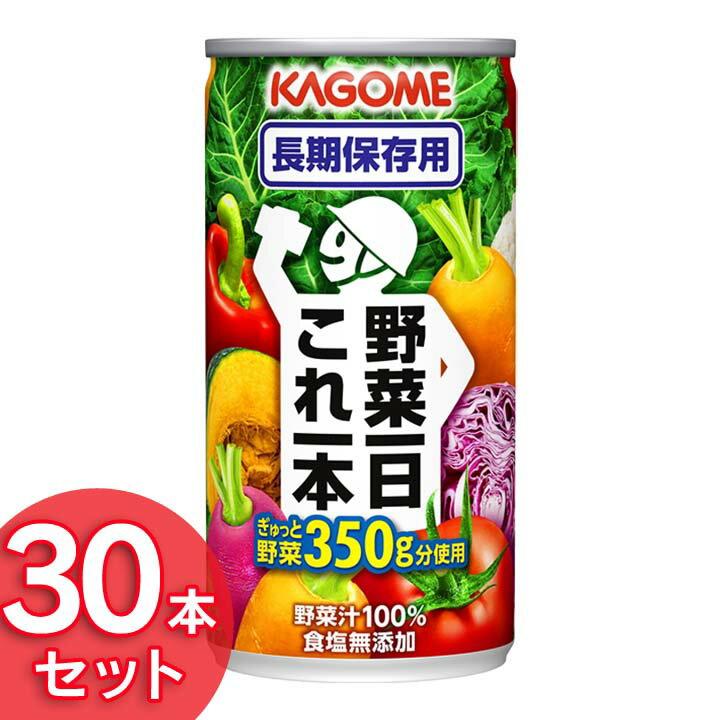 野菜一日これ一本長期保存用190g×30本 野菜ジュース 食塩無添加 野菜 野菜の保存食 KAGOME カゴメ株式会社 【D】
