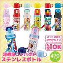 【水筒 子ども】超軽量コンパクト2WAYステンレスボトル SKDC4水筒 子供 マグボトル 直...