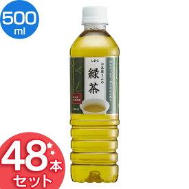 LDCお茶屋さんの緑茶 500ml 48本お茶 ペットボトル 500ml 緑茶 飲料 ドリンク 48本 LDC 【D】[26SX]