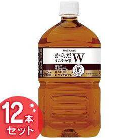 【12本セット】からだすこやか茶W 1050mlPET コカコーラ 飲料 ドリンク 茶 ペットボトル コカ・コーラ 単品【TD】 【代引不可】