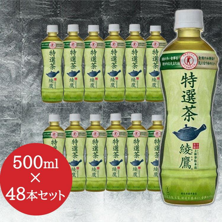 【48本入】綾鷹 特選茶 PET 500ml 送料無料 お茶 緑茶 ソフトドリンク ペットボトル コカ・コーラ 【TD】 【代引不可】