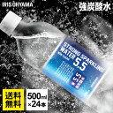 【24本入】ストロング5.5 強炭酸水 500ml 強炭酸 炭酸水 強炭酸水 アイリスオーヤマ 純水 5.5GV おいしい炭酸水 【D】