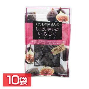 【10袋】くだもの屋さんのしっとりいちじく 100g×10袋 いちじく くだもの屋さん アメリカ産 ドライフルーツ 砂糖不使用 デルタインターナショナル まとめ買い おやつ おつまみ お菓子 デルタ