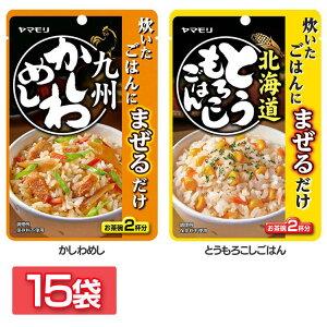 【15袋】まぜるだけ 九州かしわめし 北海道とうもろこしごはん 全2種 ヤマモリ 混ぜご飯 まぜるだけ 炊き込みご飯 ふりかけ 九州かしわめし 北海道とうもろこしごはん おにぎり お弁当 まと